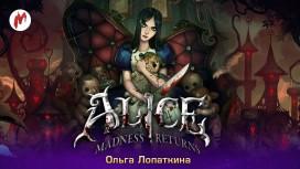 Запись стрима Alice: Madness Returns. Очень горячий чай