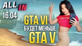 Первые подробности GTA VI, планы Sony насчет PS5, ремастер Crysis. Игромания новости ALL IN за16.04