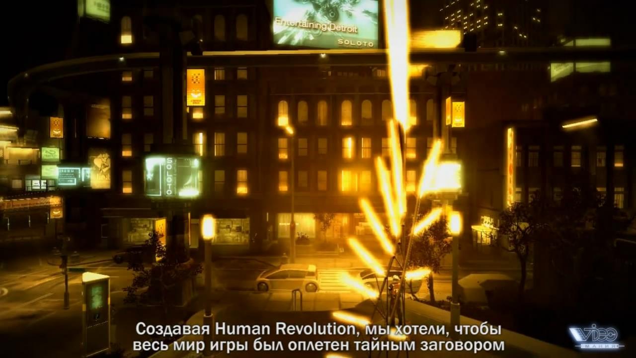 Deus Ex: Human Revolution - 2027 Cities Video Dev Diary (с русскими субтитрами)