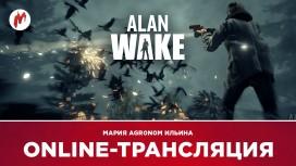 Запись стрима Alan Wake. Мужики, разойдись!