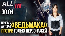 Трейлер Assassin's Creed Valhalla, рейтинги CD Projekt, успехи Microsoft. Новости ALL IN за 30.04