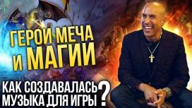 Герои Меча и Магии: как создавалась музыка для игры? Рассказывает композитор Пол Ромеро