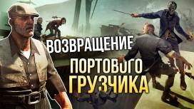 Dishonored 2 - Возвращение портового грузчика: Дануольский централ