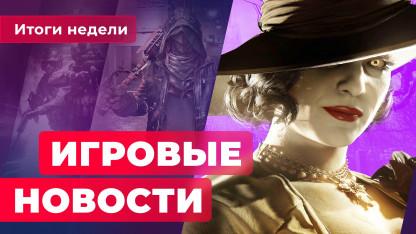 Вампирша в Resident Evil VIII, Fallout5 в 2030-х, мат в Disco Elysium