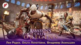 Запись стрима «Assassin's Creed Истоки». Покоряем пирамиды