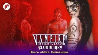 Запись стрима Vampire: The Masquerade — Bloodlines. Маскарад в самом разгаре