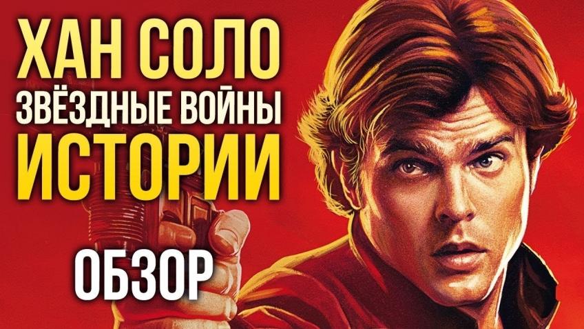 Обзор фильма «Хан Соло: Звёздные войны. Истории». Одиннадцать друзей Оушена в космосе
