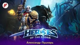 Запись стрима Heroes of the Storm. Я Нексусом командую!