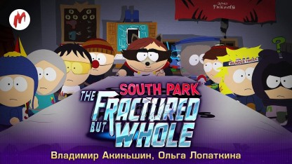 Запись стрима South Park: The Fractured But Whole. Южный парк
