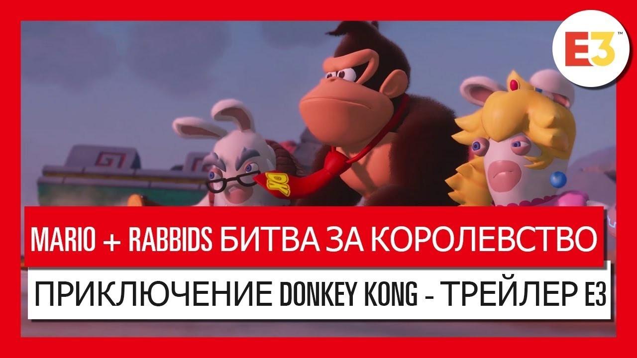 Mario + Rabbids Kingdom Battle. Трейлер дополнения Donkey Kong Adventure с E3 2018
