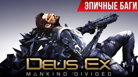 Эпичные баги - Deus Ex: Mankind Divided / Epic Bugs!