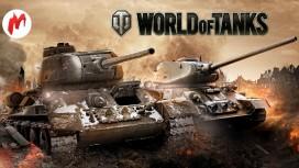 World of Tanks - Охота на «Игроманию» - День №3