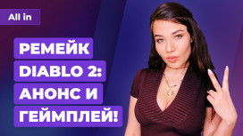 Ремейк Diablo2, Overwatch2, Diablo4, развитие WoW — BlizzCon! Игровые новости ALL IN за 20.02
