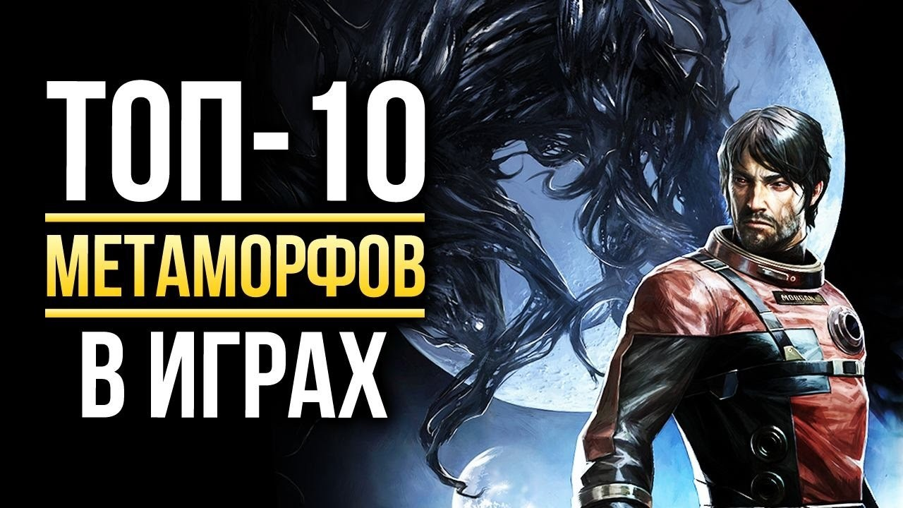 Топ-10 метаморфов в играх