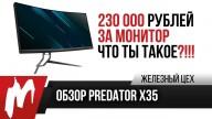 Первый обзор 21:9 с HDR и на 200 Гц — Acer Predator X35