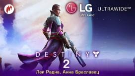Игра месяца с LG UltraWide — запись стрима Destiny2. Судьба ждет!
