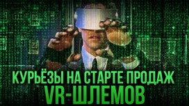 Курьезы на старте продаж VR-шлемов - Oculus Rift и HTC Vive