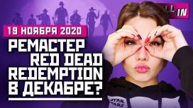 PS5 в России, Far Cry6 в мае, Hitman 007, ремастер Red Dead Redemption Игровые новости ALL IN19.11