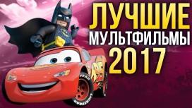 Топ-5 лучших мультфильмов 2017 года