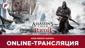 Запись стрима Assassin's Creed: Rogue. Корабль за бутылку рома