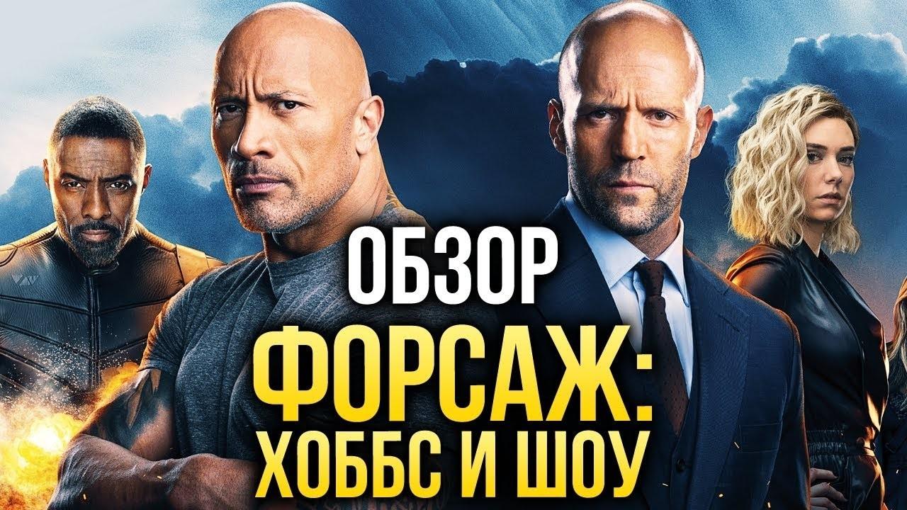 Обзор фильма «Форсаж: Хоббс и Шоу». Маст гоу он!