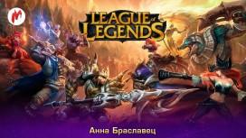 Запись стрима League of Legends. Легкие каточки