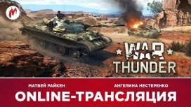 Запись стрима War Thunder.Пламенный привет
