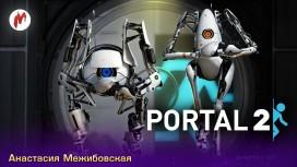 Запись стрима Portal2. Глэдос, мы идем!