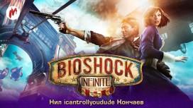 Запись стрима BioShock Infinite. Большой папочка следит за тобой