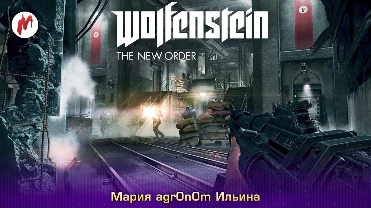 Запись стрима Wolfenstein: The New Order. Выжженная земля