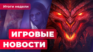 ИГРОВЫЕ НОВОСТИ | Главное с BlizzCon, новая 'Зельда', следующая игра Ice-Pick Lodge