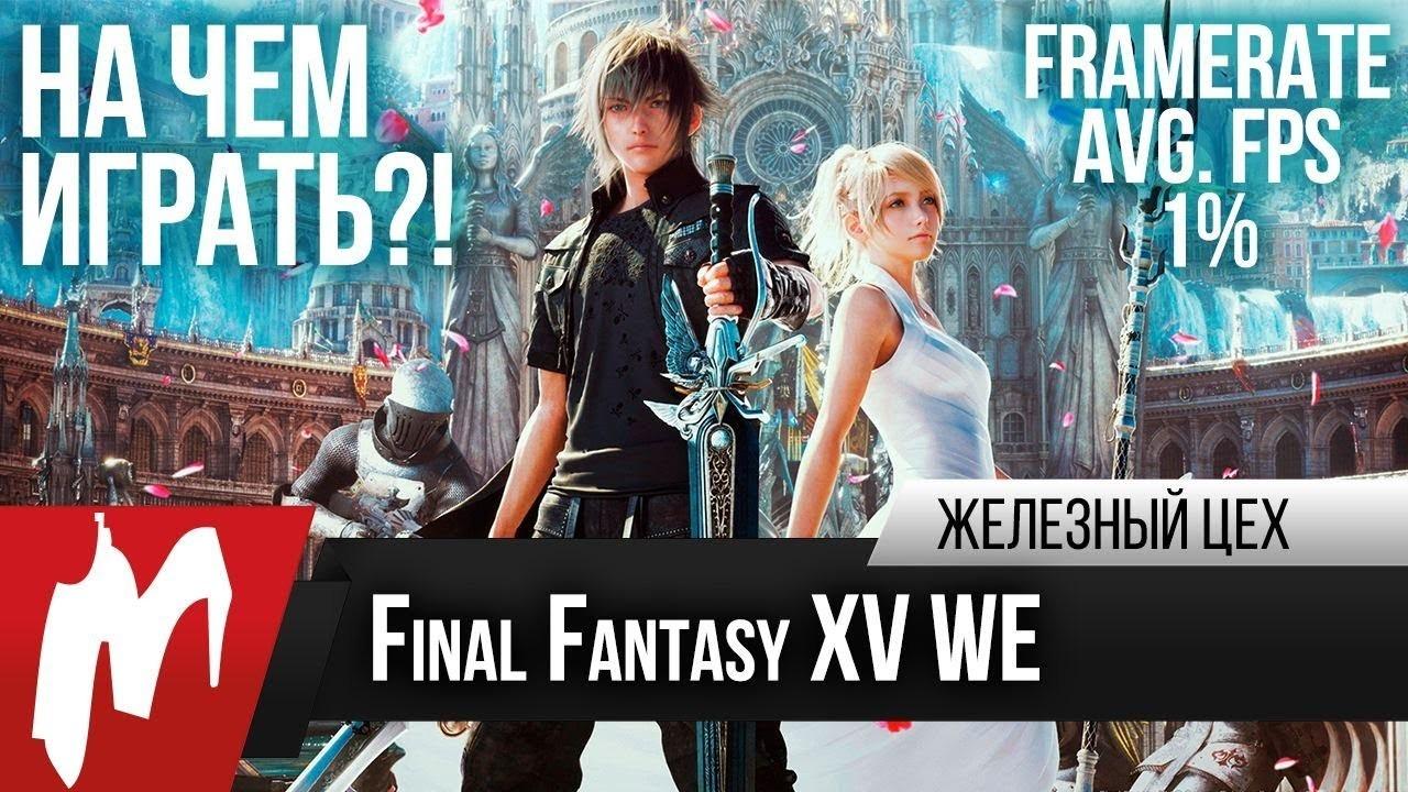 На чем играть в Final Fantasy XV?