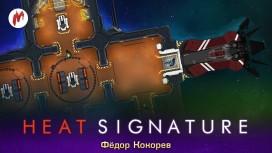Запись стрима Heat Signature. Хакнем мир!