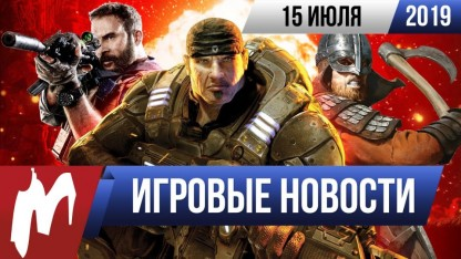 Итоги недели. 15 июля 2019 года (Nintendo Switch Lite, CoD:MW Gunfight, Gods and Monsters)