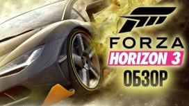Forza Horizon 3 - Бесконечное автомобильное лето. Обзор