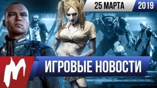 Итоги недели.25 марта 2019 года (Cyberpunk 2077, WtM Bloodlines2, Anthem, Oddworld: Soulstorm)