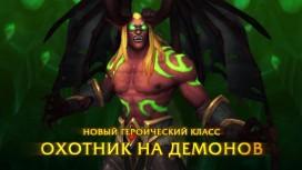 World of Warcraft: Legion - Обзор новинок