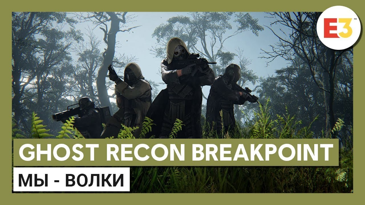 Ghost Recon Breakpoint. Трейлер «Мы — волки» с E3 2019