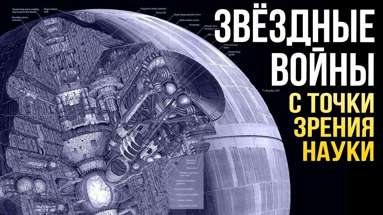 «Звёздные войны» с точки зрения науки