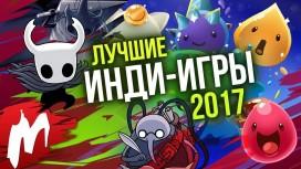 Итоги 2017 года. Лучшие инди-игры 2017 года