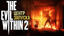 Центр запуска The Evil Within 2