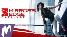 Первый взгляд на Mirror's Edge: Catalyst - Стрим «Игромании»