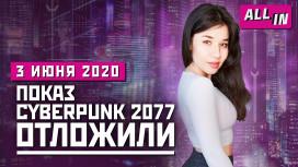 Шоу Cyberpunk 2077 отложили, DLC для Гвинта и PoE, новая консоль SEGA Игровые новости ALL IN за3.06