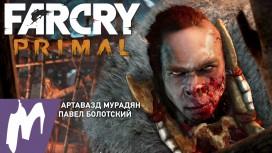Far Cry Primal - Инструкция по выживанию. Стрим «Игромании»