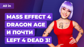 Mas Effect4, Dragon Age, Left4 Dead3, и триумф The Last of Us2. Игровые новости ALL IN11.12