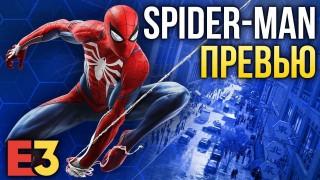 Е3 2018. Spider-Man — главный супергеройский боевик. Новые подробности