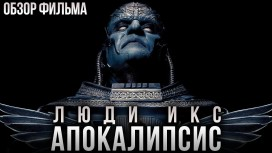 Фильм «Люди Икс: Апокалипсис» - Обзор