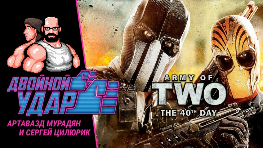 Двойной удар №6 - Army of Two: The 40th Day