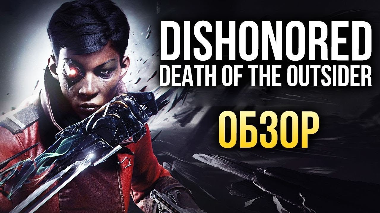 Обзор Dishonored: Death of the Outsider. Полцены, вполсилы