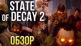 Обзор State of Decay2. Генератор случайных зомби-апокалипсисов